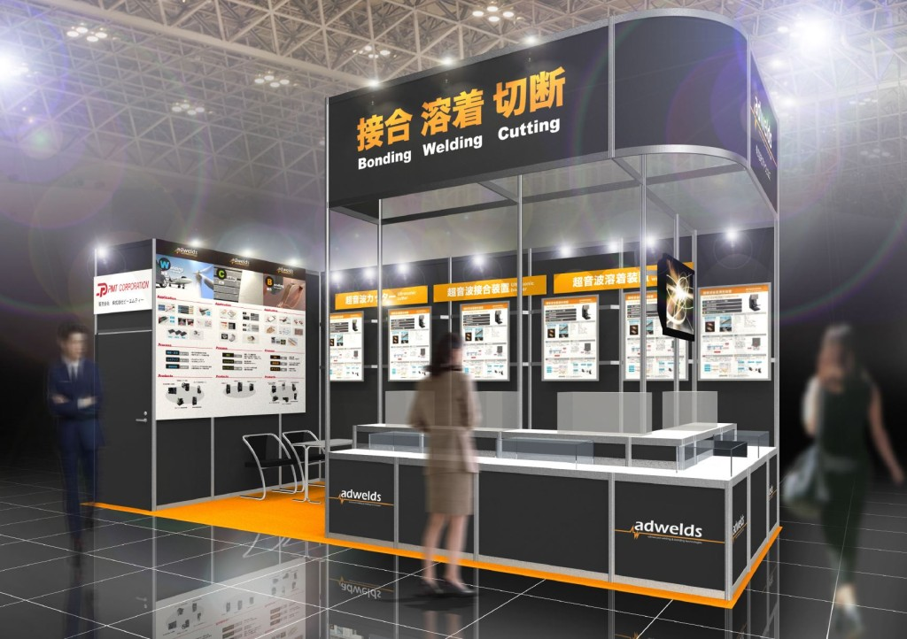 adwelds_booth201804