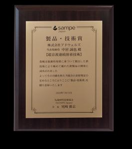 Sampe受賞楯2020